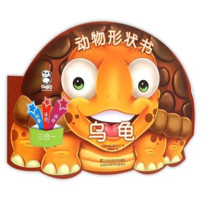 动物形状书 乌龟