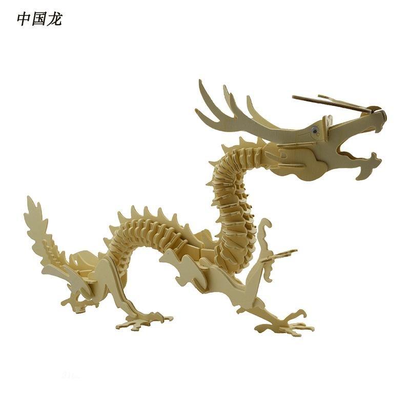 大中国龙 四联木制3d仿真木头拼图 木质diy儿童成人玩具动物模型