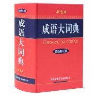 模板大成语词典本新修订版中华成语单色初高中无生万能试讲词典高中图片