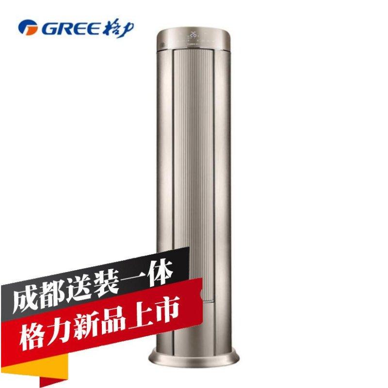 gree/格力 kfr-72lw/(72551)fnbc-a2 i铂 变频 冷暖柜机空调 3匹柜机