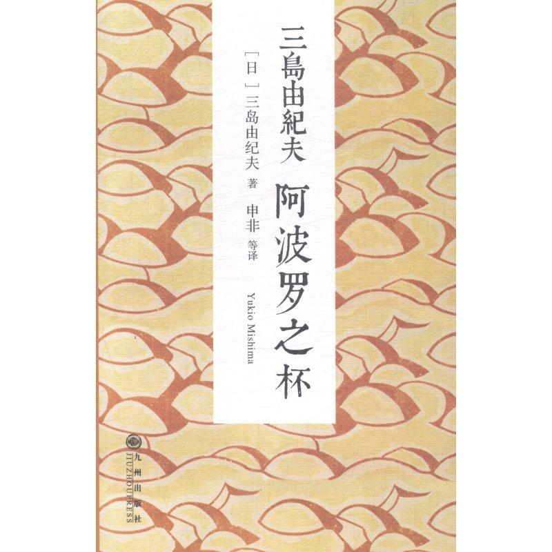 三岛由纪夫:阿波罗之杯 随书赠送精美书签,三度入围诺贝尔文学奖,世界
