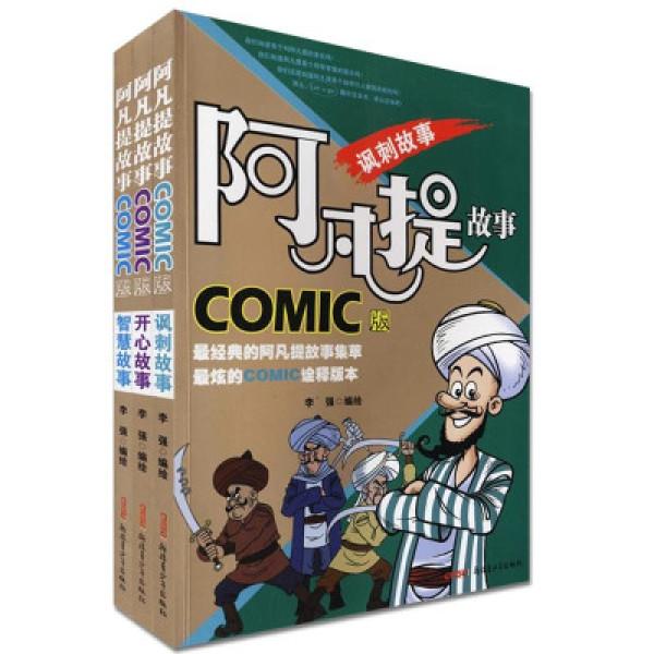 《阿凡提经典comic漫画版全套3本漫画儿童漫图的故事p暴走怎么图片
