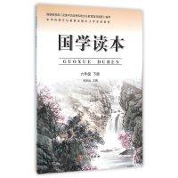 明星小学小学生6六读本下册语文v明星中华传年级国学金刚图片