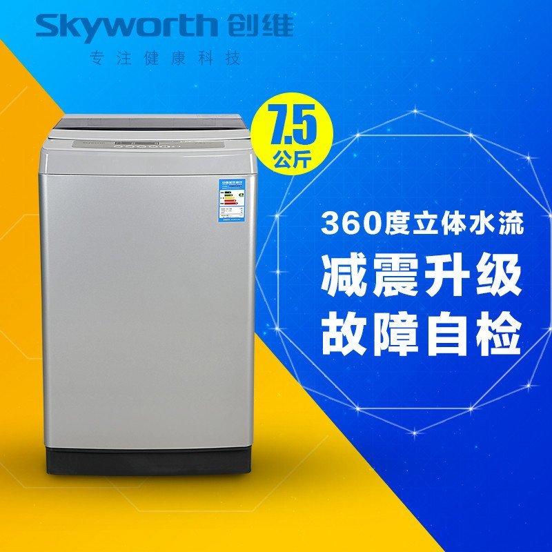 创维(skyworth) T75F 7.5公斤 波轮洗衣机