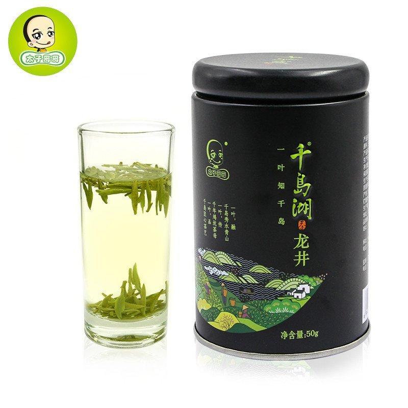 【2016年明前茶】太子哥哥千岛湖龙井特级50g*4罐礼盒装 2016年新茶
