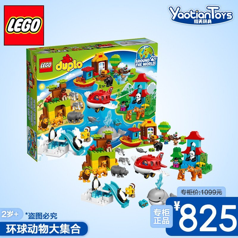 lego 乐高得宝系列大颗粒拼搭积木玩具 环球动物大集合l10805