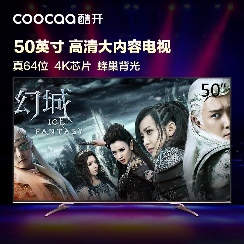 酷开(Coocaa) 50K2 50英寸 全高清 智能网络液晶平板电视 酷开系统