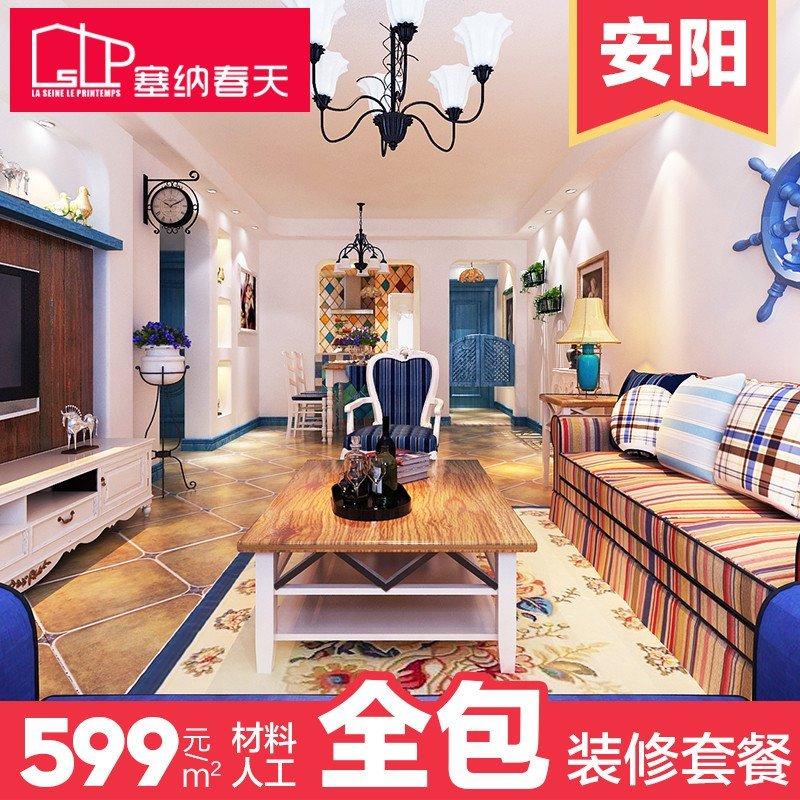 塞纳春天 整体家装装修设计室内全案施工房屋装修 创意家装—安阳599