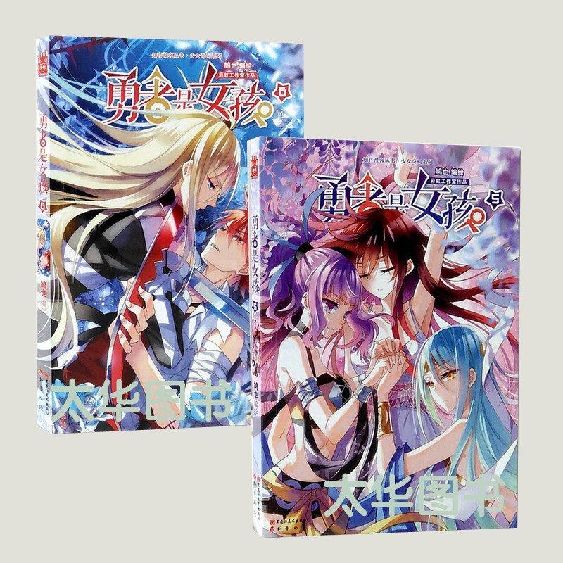 现货 勇者是女孩 漫画5-6册共2本 编绘/鸠也 知音漫客彩色漫画书高清