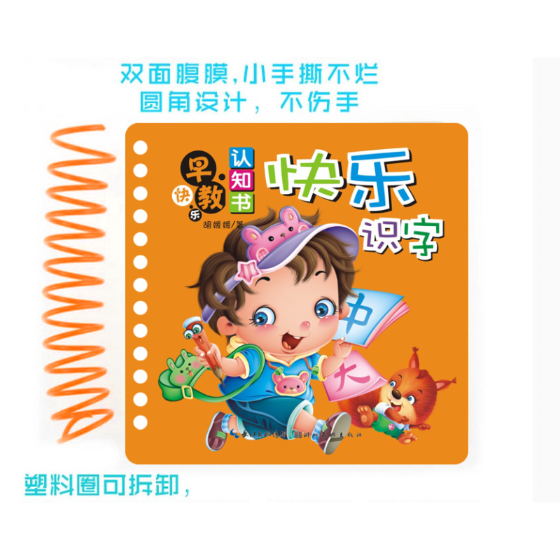 卡片 0-3岁幼儿认知早教卡 撕不烂 书籍圆角 不伤手 环保印刷 幼儿园