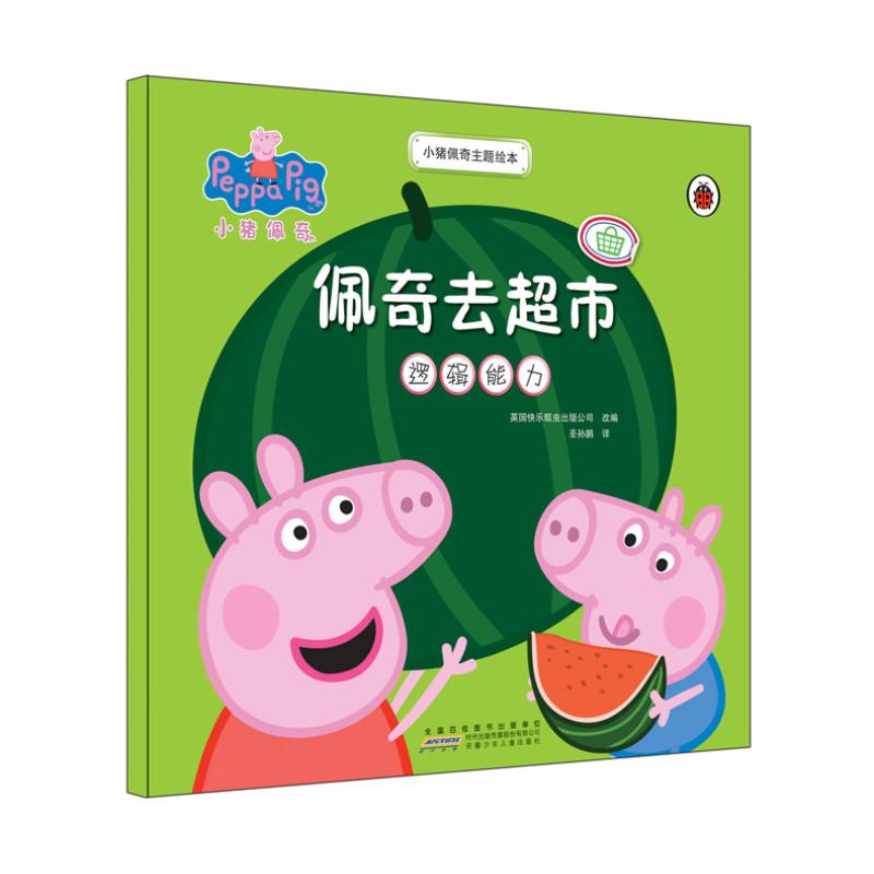 小猪佩奇主题绘本全五册 3-6岁启蒙认知书幼儿园宝宝成长益智故事书