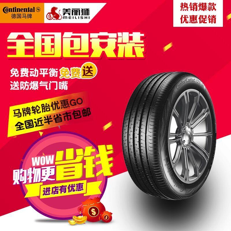 马牌汽车轮胎 cc6 (cc5花纹升级版) 215/60r16 凯美瑞 camry高清实拍