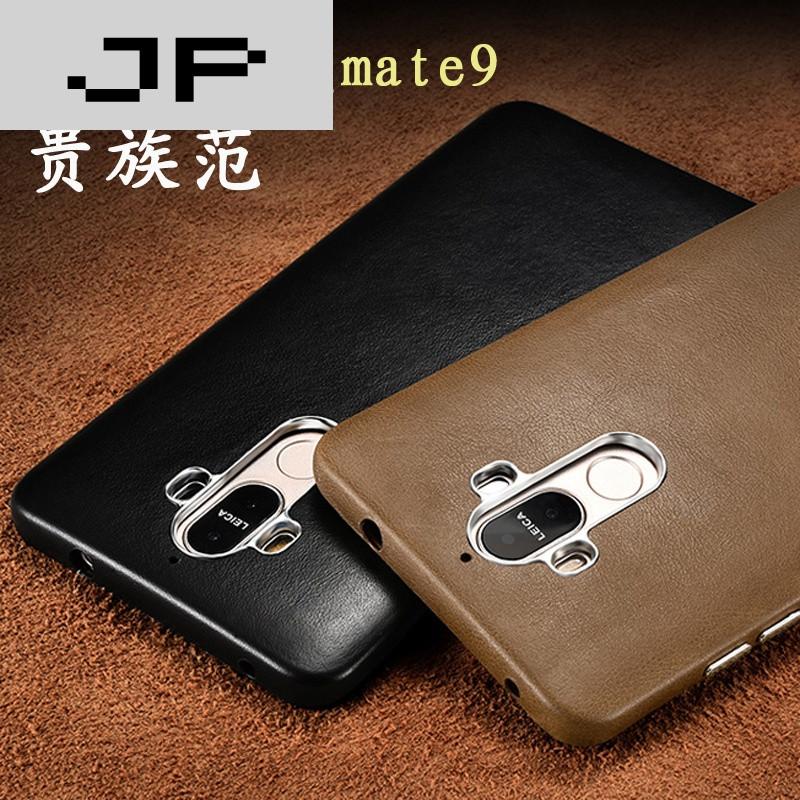 JP潮流品牌华为mate9手机套防摔 新款魅特9保