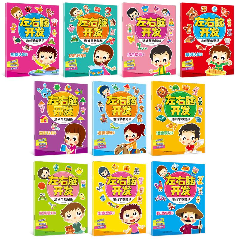 综合协调能力训练幼儿童启蒙早教益智游戏书籍幼儿园学前班手工贴纸书