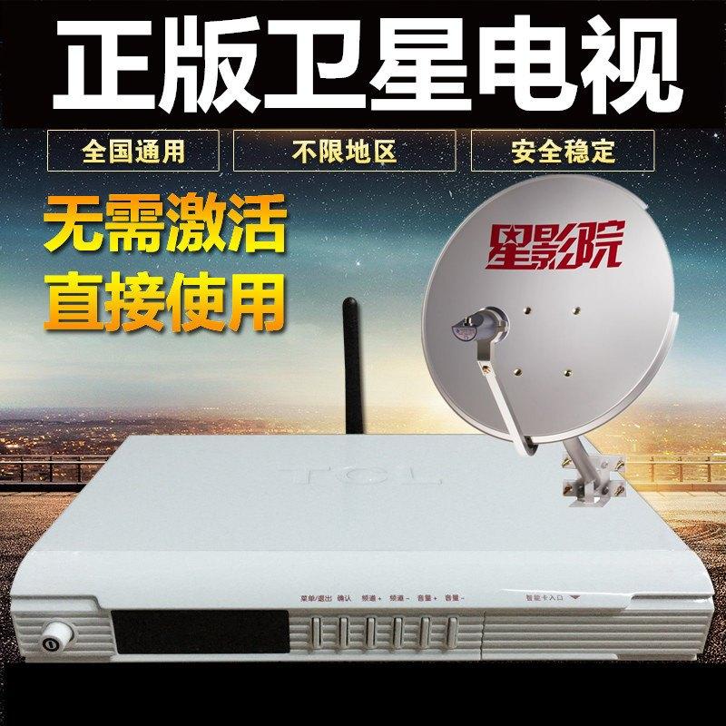 家用电视 户户通机顶盒 遥控器卫星船用船载接收天线陀螺仪小锅盖通