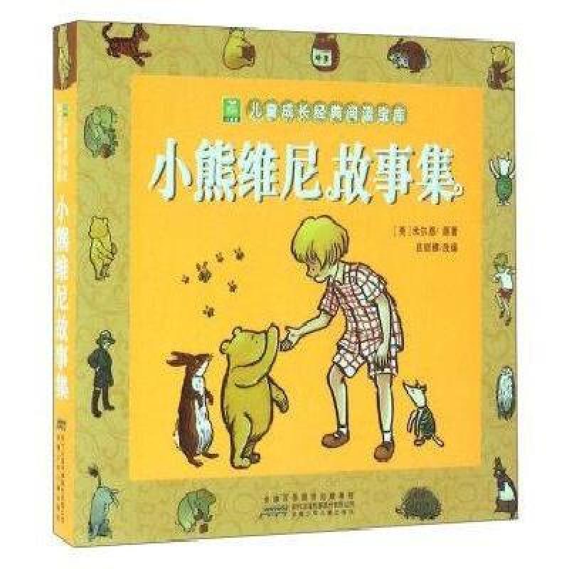 小树苗儿童成长经典阅读宝库?小熊维尼故事集高清实拍图