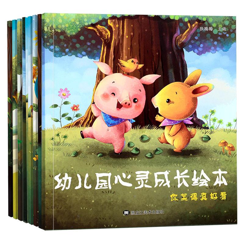 绘本4-6岁睡前故事图书幼儿书籍漫画书幼儿园绘本经典故高清实拍图