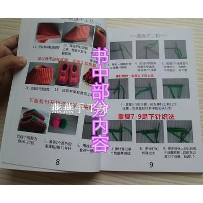 燕燕手工坊编织毛线鞋花样360款+0基础教程图案书本织