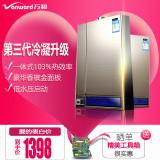 万和热水器JSQ21-12E(凝智)