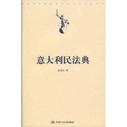 《意大利民法典》(陈国柱 译)