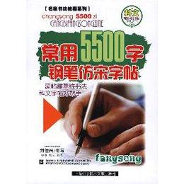 钢笔仿宋字帖 常用5500字