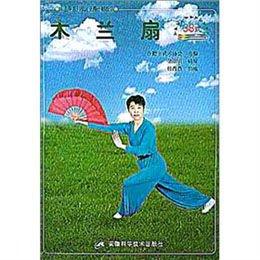《木兰扇(38式)//木兰系列规定套路分解教学》滑翔伞低空v套路图片