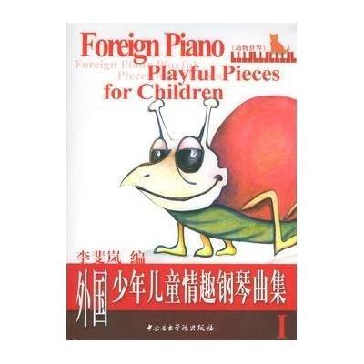 外国少年儿童情趣钢琴曲集:动物世界(1)