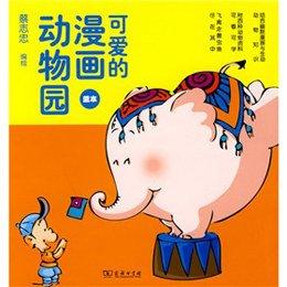 漫画可爱的动物园 蓝本 蔡志忠 此商品参加图书全场每满99减20优惠