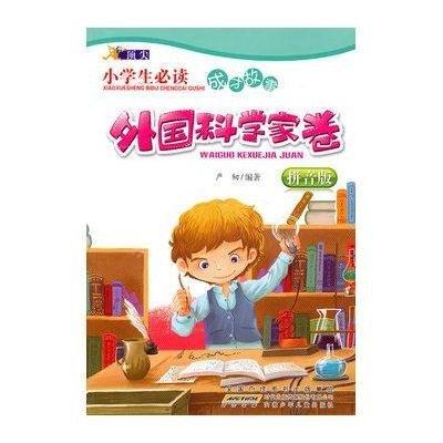 《小学生必读成外国小学科学家卷》(严韧故事金阳贵阳图片