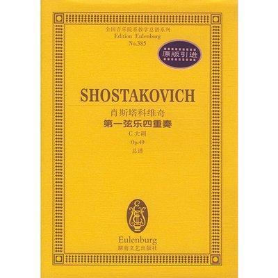 斯塔科维奇第一弦乐四重奏 C大调