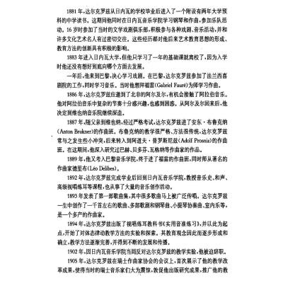 【桃李园图书】达尔克罗兹音乐教育理论与实践