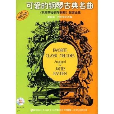 可爱的钢琴古典名曲《巴斯蒂安钢琴教程》配套曲集
