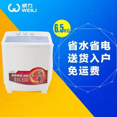威力洗衣机xpb65-6532s图片