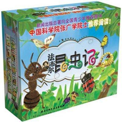 《法布尔昆虫记》共10册 儿童彩图版