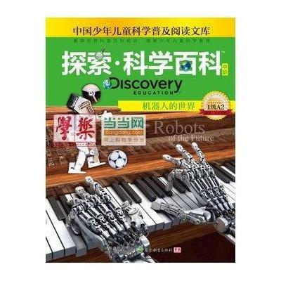 八哥价:《Discovery Education探索科学百科(中阶)1级A2·机器人的世界》