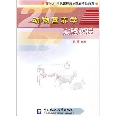 中国农业大学出版社; 动物 营养  学 实验教程 袁缨   正版  书籍