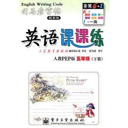 英语课课练 人教pep版英语 五年级 下册高清图片