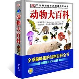 DK出品:《动物大百科》
