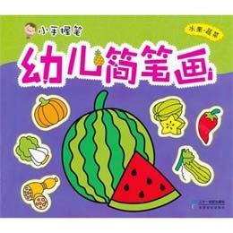 幼儿简笔画 水果 蔬菜 小手握笔图片