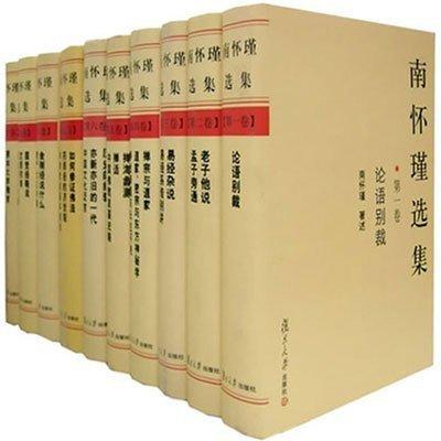 南怀瑾著述《南怀瑾选集》套装全十册