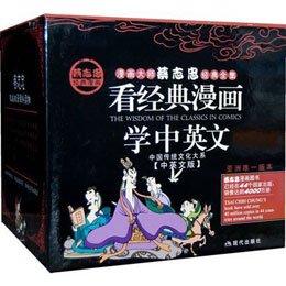 《蔡志忠经典漫画》(中英文盒装版、全套28册)