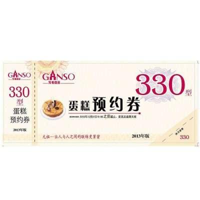 元祖食品logo矢量图