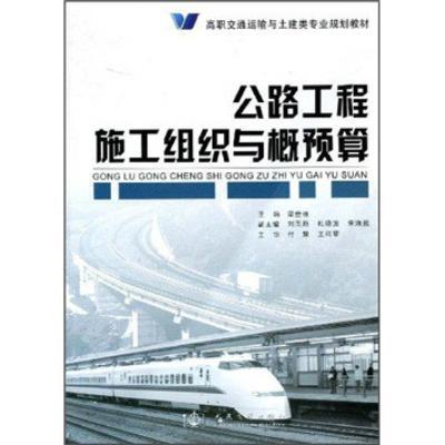 公路工程施工组织与概预算 (商品编号:103373572)