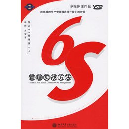 《5VCD(F12)6S管理实战方法\/肖智军》()