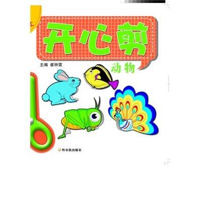 幼儿趣味手工第1辑·开心剪:动物