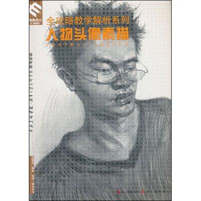 人物头像素描_图书_苏宁易购手机版