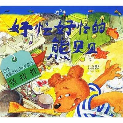 我真棒幼儿成长图画书:好忙好忙的熊贝贝图片