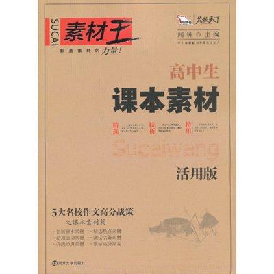 高中生课本_