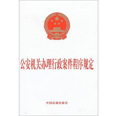 《公安机关办理行政案件程序规定》(中国法制