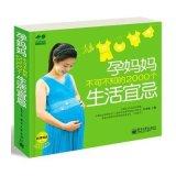 孕育幸福事·好孕系列:孕妈妈不可不知的2000个生活宜忌